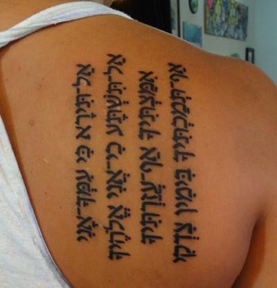 Тату - надпись на иврите на лопатке девушки