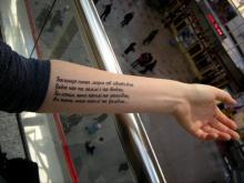 Тату для девушек на руке надпись